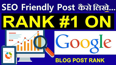 SEO friendly blog post कैसे लिखे जो जल्द Google मैं  Rank हो