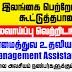 Ceylon Petroleum Corporation - Management Assistant