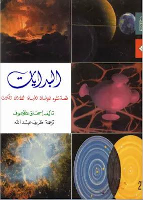 تحميل كتاب البدايات: قصة نشوء الإنسان الحياة الأرض والكون بصيغة pdf مجانا