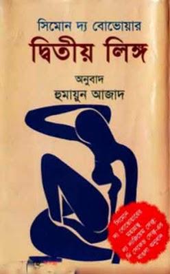 Dwitio Lingo by Humayun Azad - Pdf Book