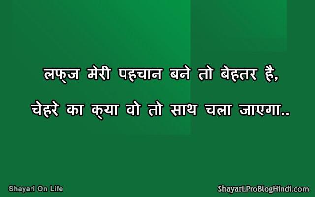 two line shayari on life