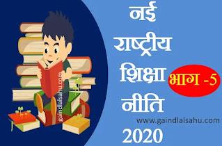 नई राष्ट्रीय शिक्षा नीति 2020 के फायदे व नुकसान | सम्पूर्ण जानकारी हिंदी में पीडीएफ डाउनलोड