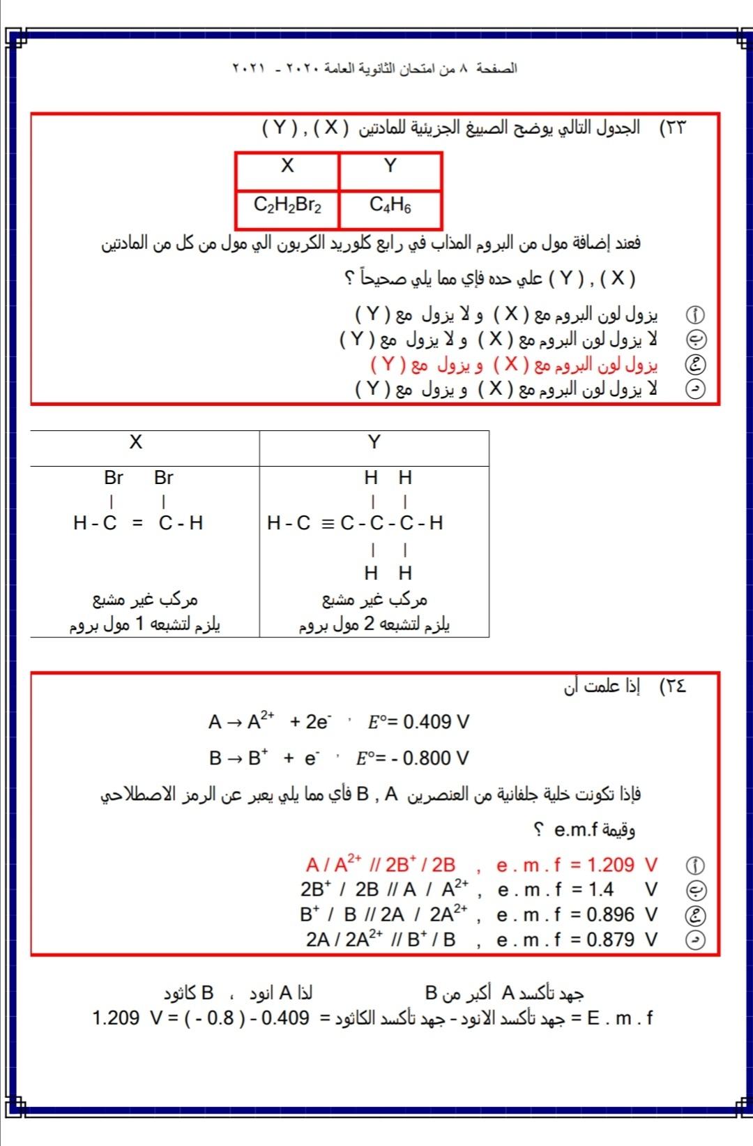 نموذج اجابة امتحان الكيمياء للثانوية العامة 2021 8