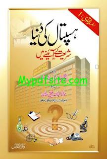 Hospital Ki Dunya