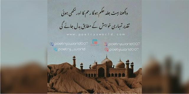 islamicquotesurdu
