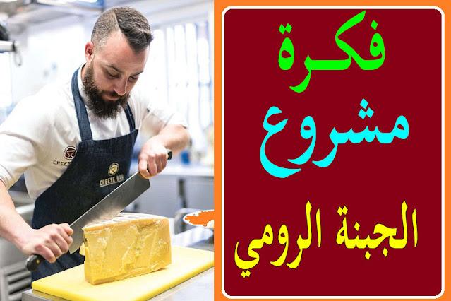 """""""مشروع الجبنة الرومي"""" """"مشروع الجبنة الرومى"""" """"مشروع الجبن الرومي"""" """"طريقه الجبنه الرومي"""" """"تصنيع الجبنه الرومي"""" """"طريقه الجبنه الرومي في البيت"""" """"طريقه الجبنه الرومي للشيف هاله"""" """"طريقه الجبنه الرومي المقليه"""" """"تصنيع الجبن الرومي"""" """"مشروع الجبنه الرومي"""" """"مشروع جبنة رومي"""" """"مشروع توزيع الجبنة الرومي"""" """"مشروع تصنيع الجبنة الرومى"""" """"تصنيع الجبنة الرومى"""" """"تصنيع الجبنة الرومى فى المنزل"""" """"طريقه الجبنه الرومى"""" """"مشروع تخزين الجبنة الرومى"""" """"مشروع تجارة الجبنة الرومى"""" """"صناعة الجبن الرومي في المصانع"""" """"صناعة الجبن الرومي"""" """"صناعة الجبن الرومي في المنزل"""" """"صناعة الجبن الرومي من البطاطس"""" """"صناعة الجبنة الرومي في مصر"""" """"صناعة الجبنة الرومي في البيت"""" """"صناعة الجبنة الرومي في المنزل"""" """"مشروع تخزين الجبن الرومي"""" """"طريقة الجبنة الرومى"""" """"طريقة الجبنة الرومى المقلية"""" """"طريقه الجبنه الرومي الكدابه"""" """"طريقه الجبنه الرومي الاصليه"""" """"طريقة الجبنة الرومي للشيف حسن"""" """"طريقة الجبنة الرومي للشيف نونا"""" """"طريقة الجبنه الرومي"""" """"عمل طريقه الجبنه الرومي"""" """"جبنه رومي في البيت"""" """"مقادير الجبنه الرومي"""" """"عايزه طريقه الجبنه الرومي"""" """"كيف تعمل الجبنه الرومي"""" """"تصنيع الجبنه الرومي في المعامل"""" """"عمل الجبنه الرومي"""" """"عمل الجبنة الرومي في البيت"""" """"عمل الجبنة الرومي للشيف حسن"""" """"عمل الجبنه الرومي الشيف نونا"""" """"تصنيع الجبنة الرومي"""" """"تصنيع الجبن الرومى"""" """"تصنيع الجبنه الرومى"""" """"طريقة عمل الجبنة الرومي في البيت"""" """"طريقه حفظ الجبنه الرومي في البيت"""" """"طريقة صنع الجبنة الرومي في البيت"""" """"طريقة عمل جبنة رومي في البيت"""" """"طريقه عمل الجبنه الرومي في المنزل"""" """"اسهل طريقه لعمل الجبنه الرومي في البيت"""" """"طريقة عمل الجبنة الرومي المقلية في البيت"""" """"طريقة عمل الجبن الرومي في المنزل"""" """"كيف اعمل الجبنة الرومى فى البيت"""""""