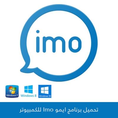 تحميل برنامج ايمو imo للويندوز