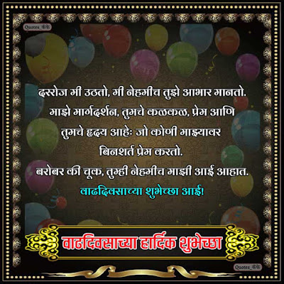 happy birthday wishes in the Marathi language for mother