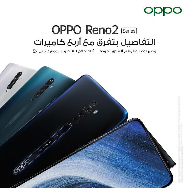 OPPO Reno 2F colores prix Maroc caractéristique livraison Maroc