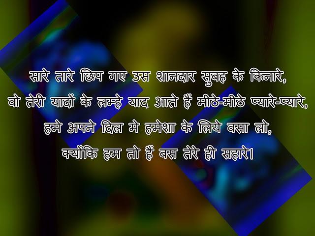 motivational hindi good morning