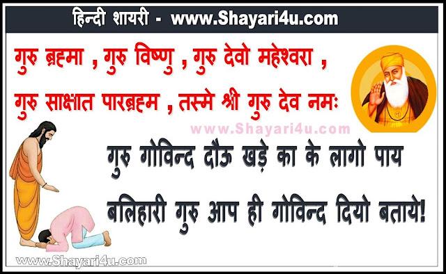 गुरु पूर्णिमा बधाई व शुभकामनाएं संदेश - Guru Purnima Wishes in Hindi