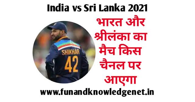 भारत और श्रीलंका का मैच किस चैनल पर आएगा 2021