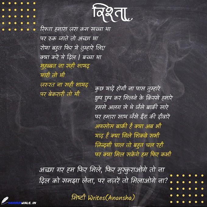 Top 5 Hindi Poetry BY writes Anansha