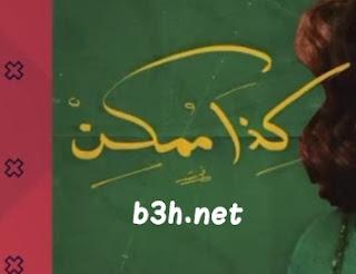 كذا ممكن داليا مبارك