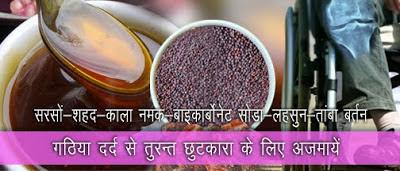 गठिया दर्द से तुरन्त आराम Gathiya Disease Treatment in Hindi