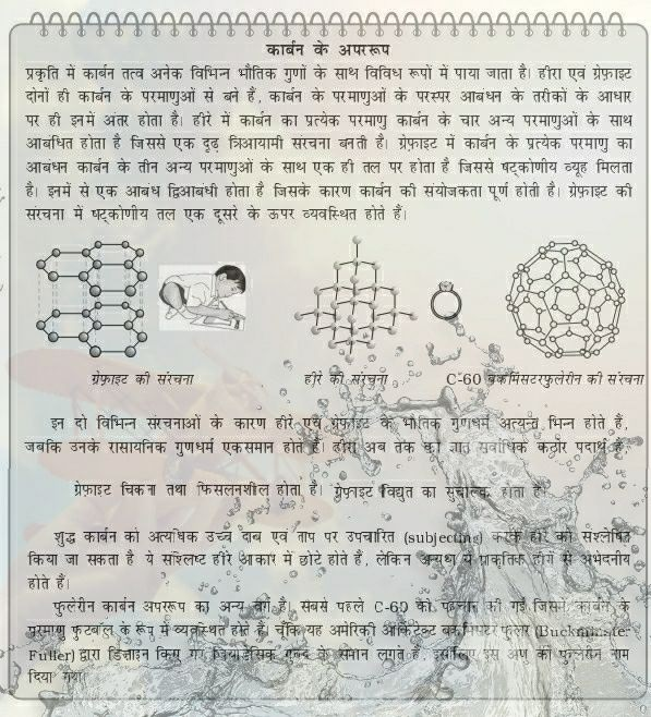 General Science Questions with Answers