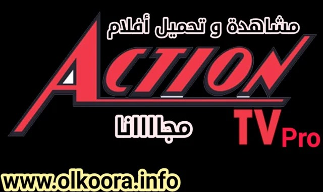 تحميل تطبيق Action Tv Pro أفضل تطبيق لمشاهدة وتحميل الأفلام المترجمة للأندرويد 2020