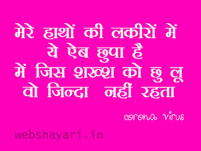 corona virus shayari quotes