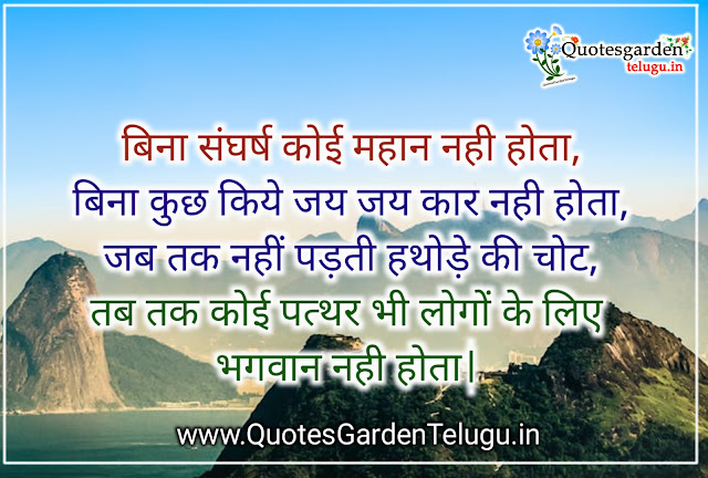 a-best-good-morning-quote-in-hindi