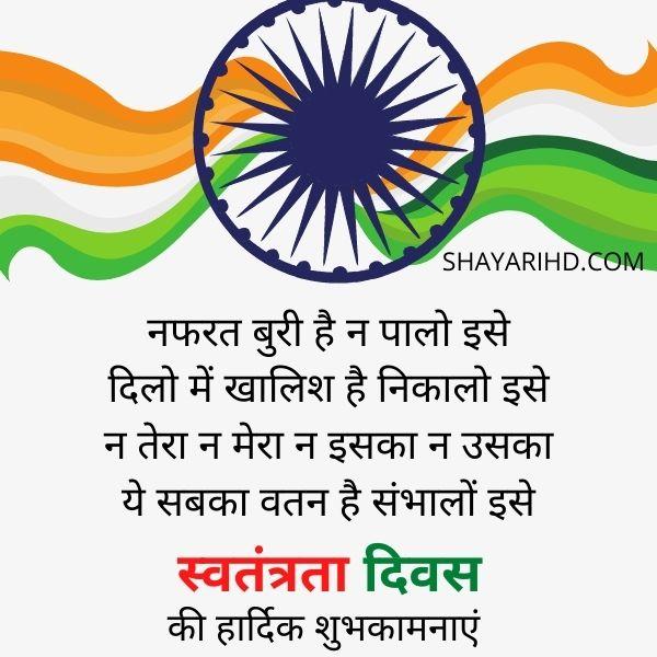 15 अगस्त पर शायरी 2021   15 August Shayari In Hindi    Shayari on 15 August