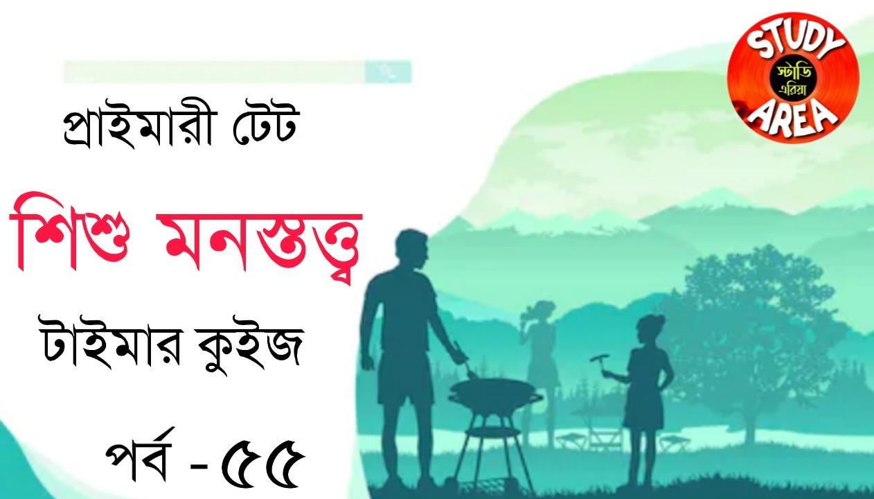 শিশু মনস্তত্ত্ব প্রাইমারী টেট কুইজ বাংলায় পর্ব -৫৫ |Child Psychology Primary Tet Quiz Part - 55
