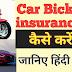 Bike Ka Insurance Kaise Kare || Car Insurance Kaise Kare - जानिए हिंदी में!