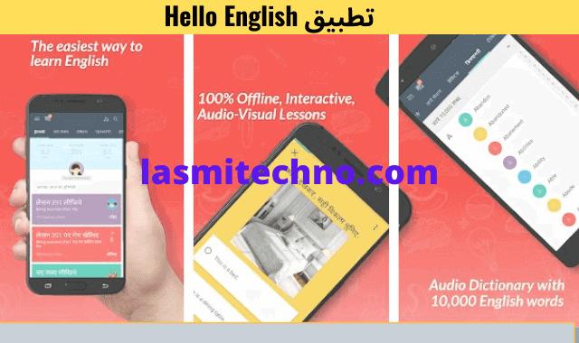Hello English  تطبيق