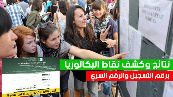 رابط كشف نتائج البكالوريا في الجزائر برقم التسجيل والرقم السري bac.onec.dz