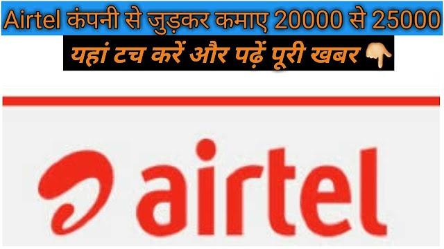 Airtel payment bank job | एयरटेल कंपनी से बैंक id लेकर कमाए 20000 से 25000 महीना