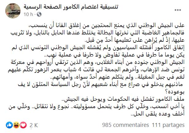 تطاوين ـ تنسيقية أعتصام الكامور: على الجيش الذي يمنع المحتجين من إغلاق الفانا أن ينسحب!