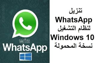 تنزيل WhatsApp لنظام التشغيل Windows 10 نسخة المحمولة