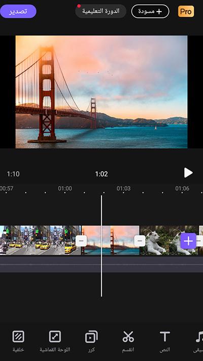 افضل تطبيق لتحرير الفيديو وتعديله للاندرويد