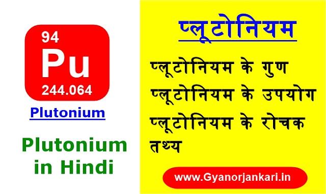 Plutonium-ke-gunn-upyog-or-rochak-tathy, Plutonium-in-Hindi