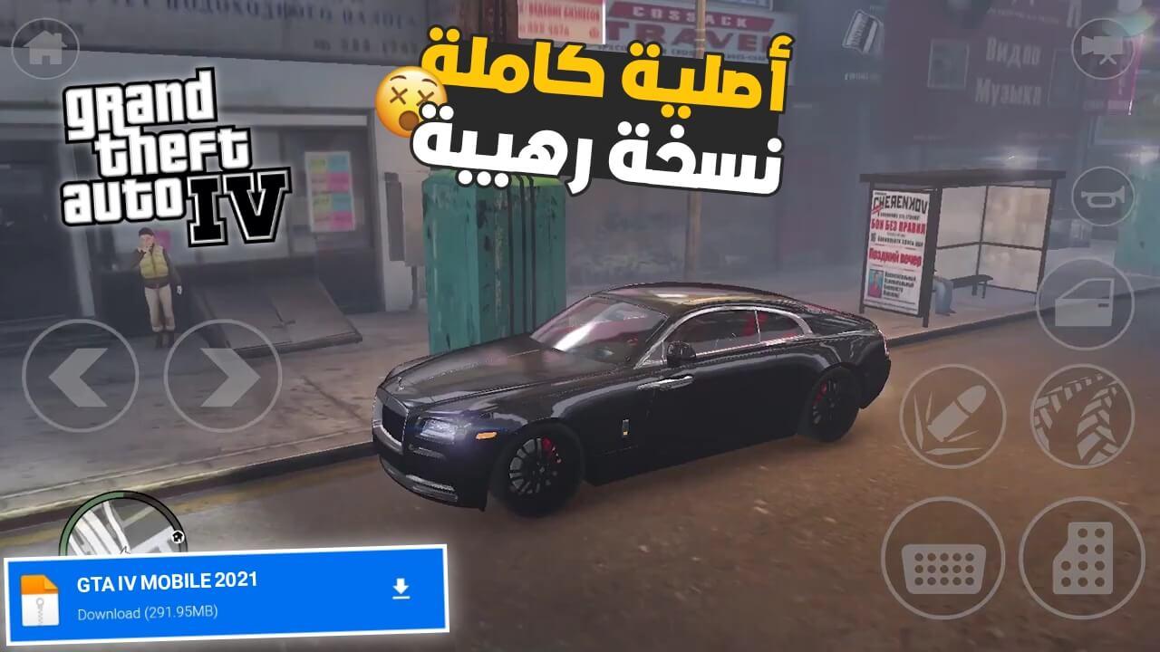 تحميل لعبة 2021 gta iv mobile apk للاندرويد من ميديا فاير برابط مباشر بحجم صغير