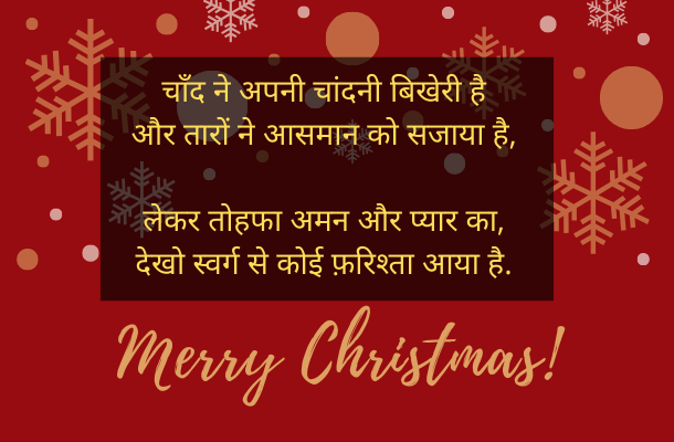christmas-shayri-in-hindi