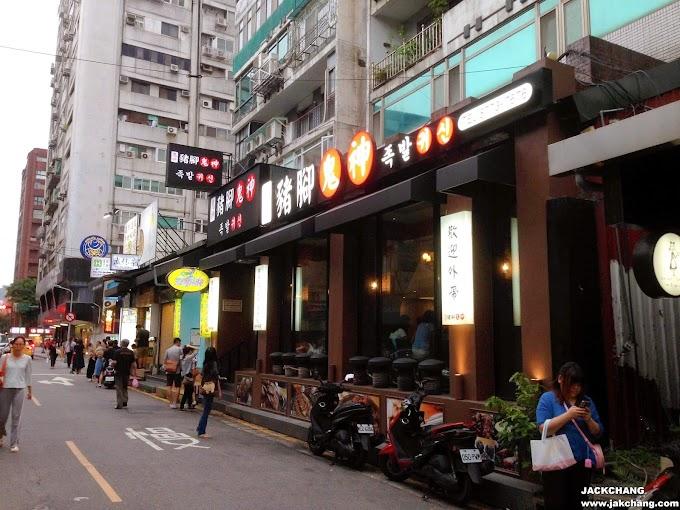 Food in Taipei,Da'an,Zhujiaoguishen-Korean Jokbal restaurant, Pig knuckle, Lettuce with Meat,Zhongxiao Dunhua Station (Closed)