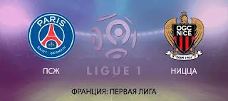 Ницца — ПСЖ: прогноз на матч, где будет трансляция смотреть онлайн в 14:00 МСК. 20.09.2020г.