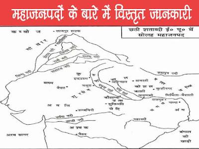 महाजनपदों के बारे में विस्तृत जानकारी   सोलह महाजनपद विस्तृत जानकारी   16 महाजनपद का इतिहास   Mahajn Pad GK in Hindi