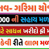 How to APPLY Manav Garima Yojana Details, Online Form & Apply Rules