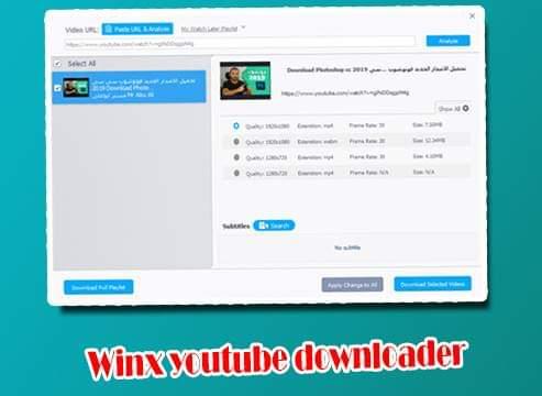 افضل برنامج تحميل الفيديو من اليوتيوب وعدة مواقع اخرى برنامج WinX