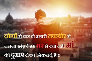 Latest attitude status in hindi, new royal attitude status in hindi, attitude status, royal status for whatsapp