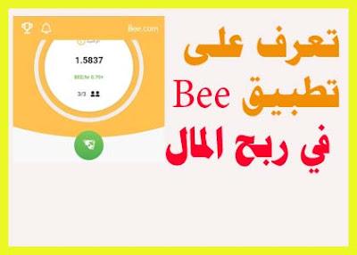 شرح تطبيق bee network وهل هو صادق في ربح المال من الهاتف