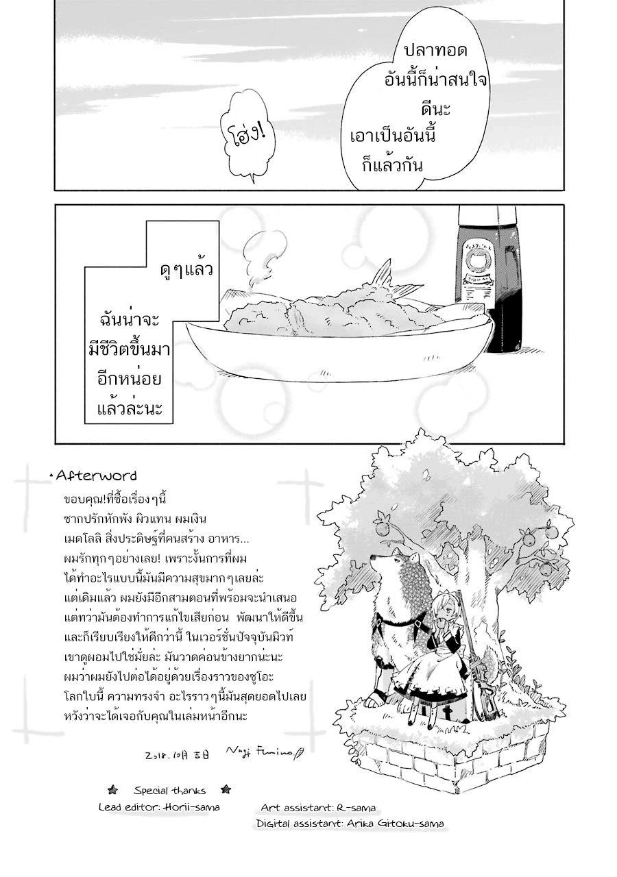 อ่านการ์ตูน Tabi to Gohan to Shuumatsu Sekai ตอนที่ 4.5 หน้าที่ 6