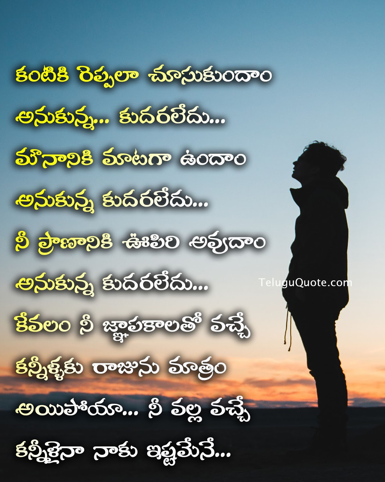 Deep Love Quotes Telugu