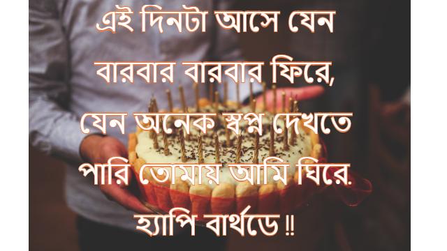 Bangla Birthday Shayari