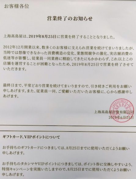 お知らせの日本語版の拡大