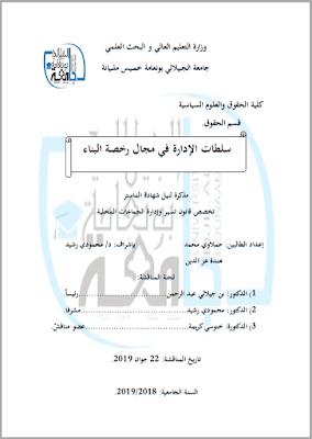 مذكرة ماستر: سلطات الإدارة في مجال رخصة البناء PDF