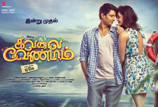 Kavalai Vendam (2016) Tamil DVDRip – 480P | 720P – x264 – 450MB | 1.2GB – Download & Watch Online