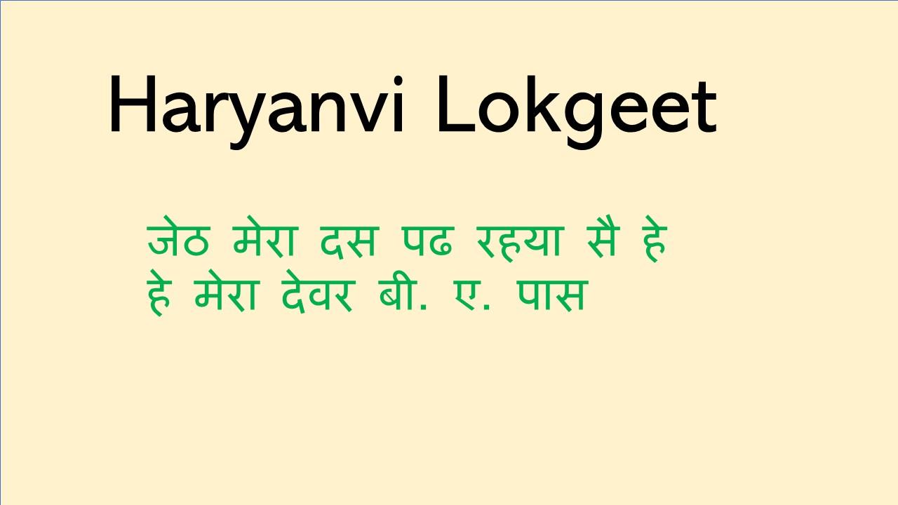Haryanvi Lok geet Lyrics
