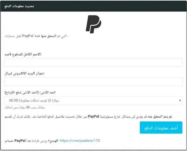 شرح موقع paidera الصادق وكيفية ربح 100 دولار بسهولة للمبتدئين